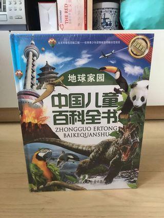 (新版)中國兒童百科全書 (追求正確知識的你)