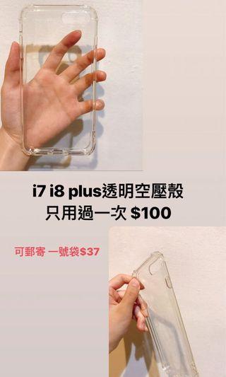 🚚 i7 i8 plus 手機殼 透明空壓殼