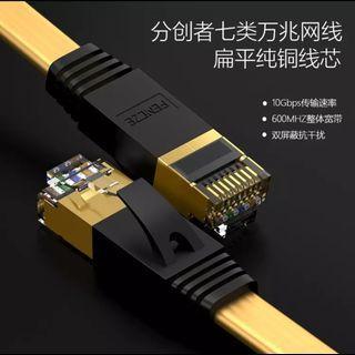 8米Cat.7七類扁LAN線-超高速10Gb/s
