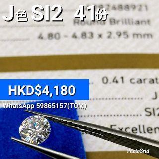 GIA鑽石 41份 J色 SI2