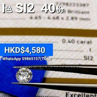 GIA鑽石 40份 i色 SI2