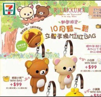 Rilakkuma Mini Bag