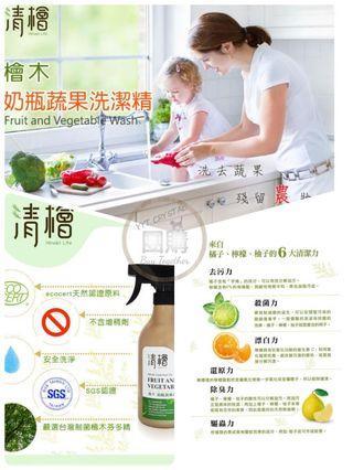 清檜奶瓶/蔬果消毒殺菌清潔噴劑