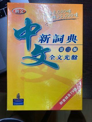 朗文中文新詞典光碟