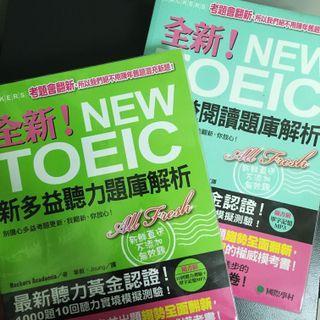 🚚 NEW TOEIC 國際學村 新多益題庫解析 (聽力+閱讀一起賣)