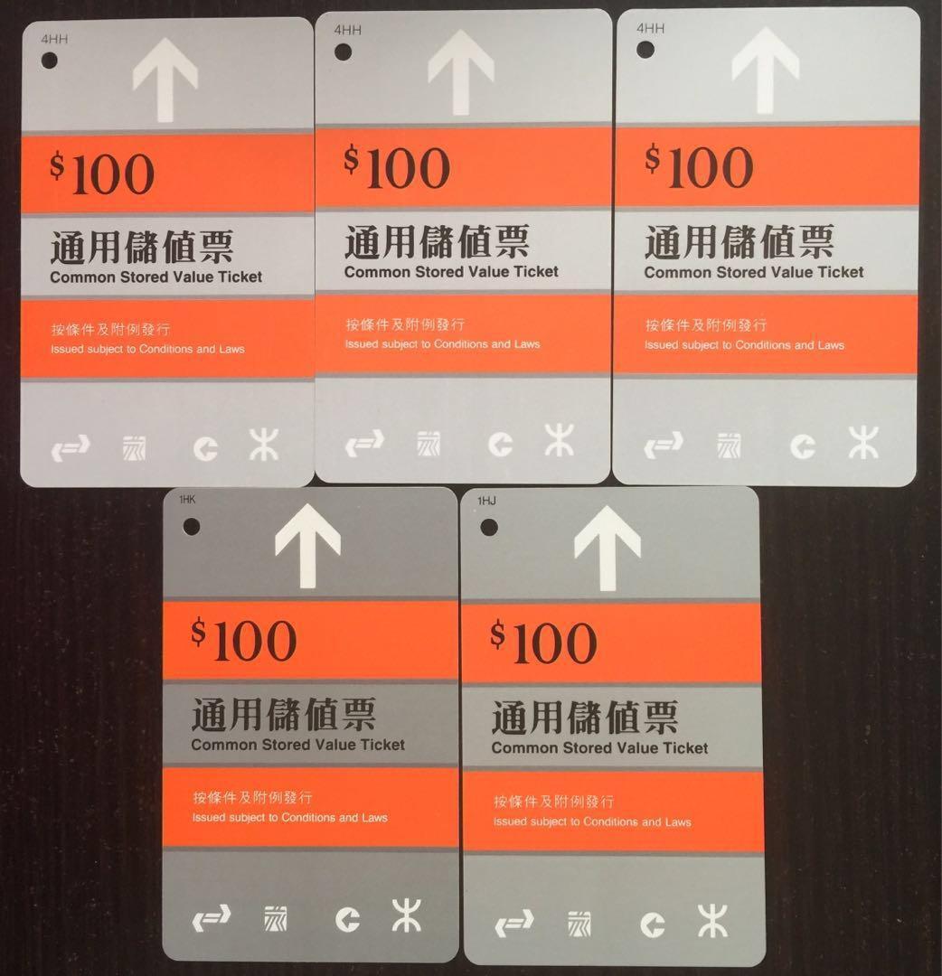 MTR車票,滾石唱片藝人廣告車票