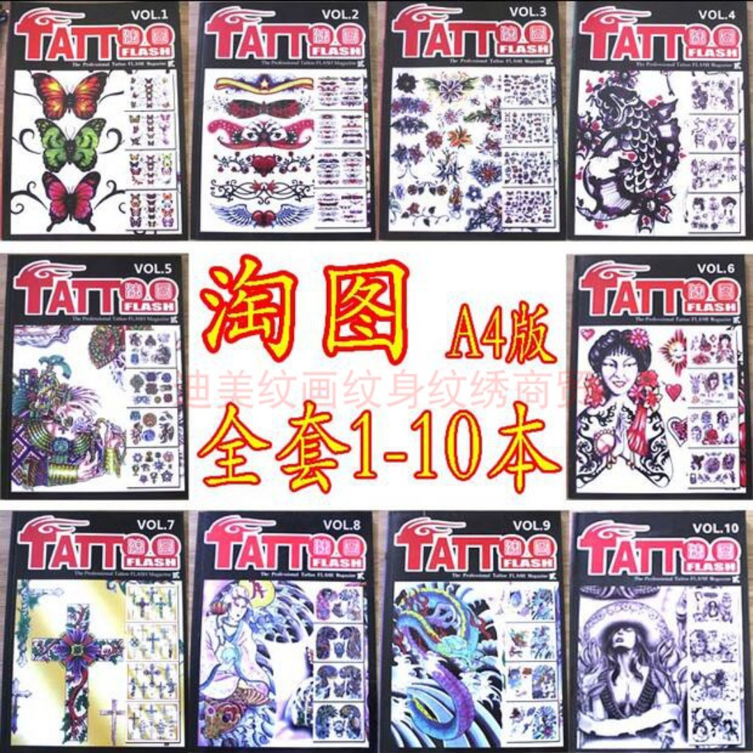 Tattoo Design Book Tao Tu Collection Set of 10 Books (Small ...