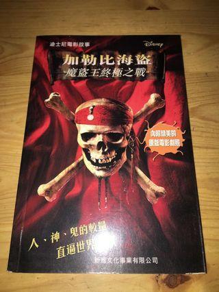 加勒比海盜 魔盜王終極之戰