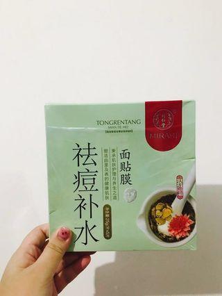 [包郵] 北京同仁堂 中藥去痘面膜 #MTRtw