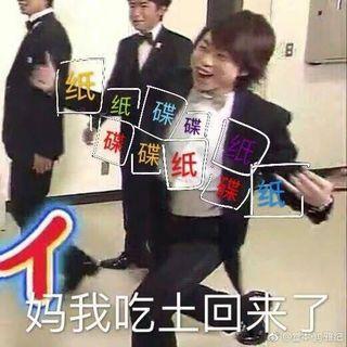 Arashi 嵐 團紙福袋十張包平郵 shop 燒普