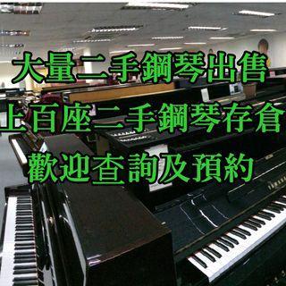 大量 二手鋼琴 出售 ,另有售 電子琴 及上門調音 上門教學 另有 高價收琴  Piano tuning tuner tune琴 高級 音樂用品 用具 鋼琴用品 Music Tools