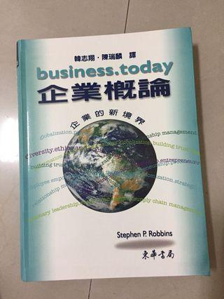 企業概論 東華書局(大學教科書)