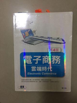 電子商務第四版(大學教科書)