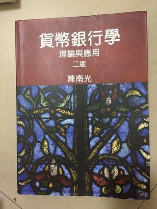 貨幣銀行學二版-陳南光(大學教科書)