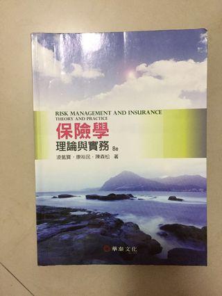 保險學-華泰文化