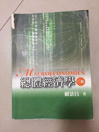 總體經濟學三版(大學教科書)