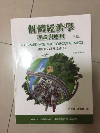 個體經濟學三版(大學教科書)
