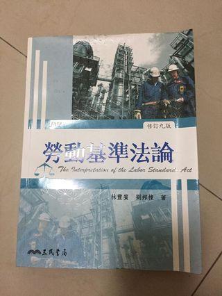 勞動基準法論-三民書局(大學教科書)