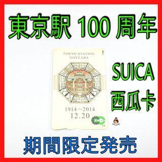 🎌東京駅100周年🎌JR東日本Suica西瓜卡 全日本通用紀念收藏車票【RingForest 雜貨屋】