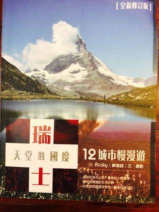 瑞士 天堂的國度 12城市慢漫遊