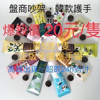 🚚 正品韓版護手霜,買5送1,100元一組5隻在送1隻正品手繪護手霜