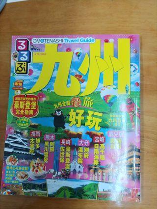 日本九州旅遊雜誌
