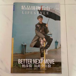 [CLEARANCE] Nine Percent Lin Yanjun Lifestyle Magazine