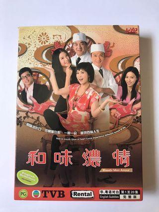 Wasabi Mon Amour 和味濃情 TVB drama