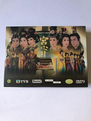 Beyond the realm of conscience 宮心计 TVB drama