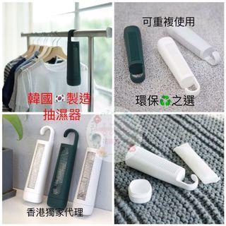 獨家發售🔺韓國製🇰🇷自然抽濕器🔺 可重複使用 特價$238