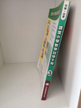 課室小學數學自學手冊