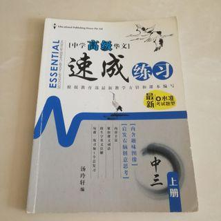 Book O level Chinese