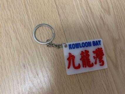 九龍灣字鎖匙扣