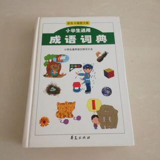 Chinese Idiom Book