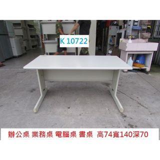 K10722 140 辦公桌 書桌 電腦桌 @ 回收民宿家具,二手傢俱,展示櫃 櫃檯,回收餐廳桌椅,推薦 家具回收,
