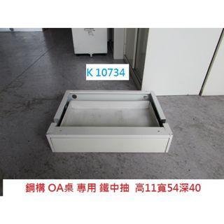K10734 鋼構 OA桌 專用 鐵中抽 @ 聯合二手倉庫,二手資源回收,展示櫃 櫃檯,推薦 家具回收,台北二手家具
