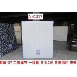 A41317 白 一線鋼 5*6.2尺 床墊 ~ 冬夏兩用床墊 雙人床墊 雙人床 雙面床墊 回收二手傢俱 聯合二手倉庫