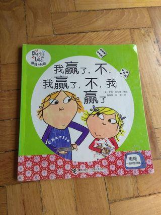 🚚 Charlierl and Lola Chinese Pic Book