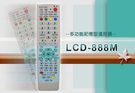 全新含運 多功能記憶型遙控器 LCD 888M