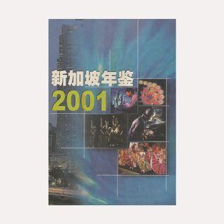 新加坡年签 2001