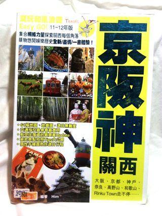 跨版生活 日本京阪京關西旅遊書 11-12年版