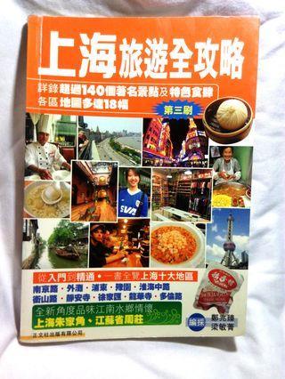 上海旅遊全攻略 旅遊書