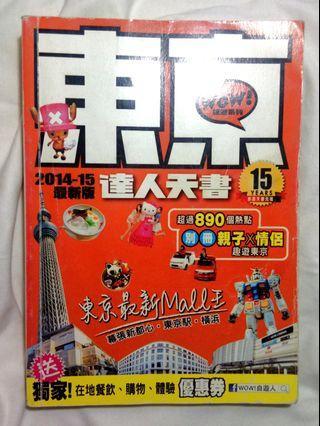 東京達人天書 旅遊書 2014-15年版