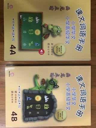 🚚 Primary 4 Chinese word and phrase book4A&4B-画龙点睛