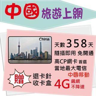 【中國 大陸 移動獨家】5天 大陸上網 中國上網 中國網卡 中國上網卡 旅遊卡 免翻牆 4G不斷網數據卡 中國移動