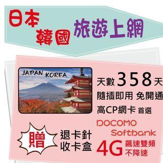【 日韓 網卡】5天 日本上網 韓國上網 不降速 日本網卡 日本上網 韓國網卡 日本上網卡 韓國上網卡 旅遊卡