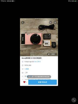 Benq G1 粉紅限量類單眼 相機