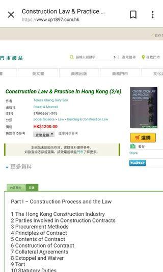 Contract Law參考書, 90%new, Construction Law & Practice in Hong Kong