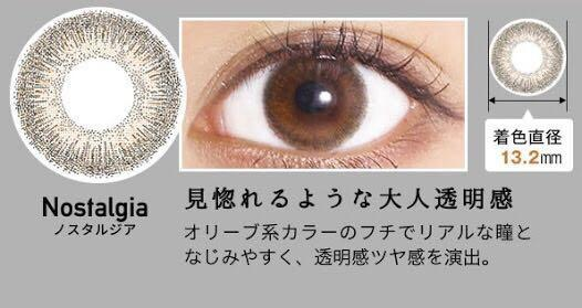 Revia Colour Contacts (#Nostalgia) From Japan