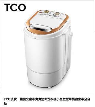 迷你洗衣機 連脫水功能 BB洗衣機 全新